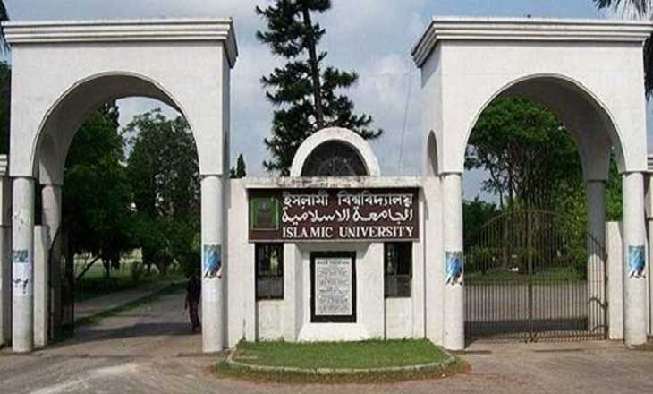 Islamic University started the admission application